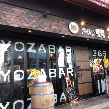 オリオン通り、メガドンキのお隣にある餃子BAR「365GYOZABAR」が年末年始限定でランチメニューを提供 女性でも入りやすいオシャレな店内で餃子ランチ