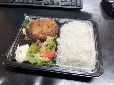 宇都宮桜2丁目にあるテイクアウトできる洋食店「さくら食堂」 大き目ハンバーグがうれしい、ハンバーグ弁当をお持ち帰りしてみた
