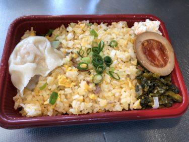 鹿沼の竹末グループ店「BARRACK D.M 竹末」のテイクアウト弁当 ボリュームたっぷり「チャーハン弁当」をお持ち帰りしてみた