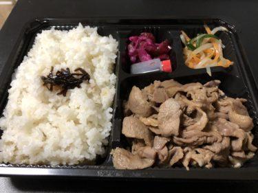 【テイクアウト】宇都宮元今泉町、ジンギスカン専門店「じん助」 ラム肉を使ったお弁当が魅力!ジンギスカン弁当を食べてみた