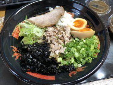 【テイクアウト】「ラーメン山岡屋 宇都宮鶴田店」のお持ち帰り限定メニュー「黒ごま坦々まぜそば」を食べてみた